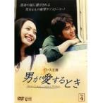 【中古】男が愛するとき Vol.4 b9717/TSDR-70686【中古DVDレンタル専用】