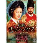 【中古】王妃 チャン・ノクス 宮廷の陰謀 17 b8741/TSDR-70874【中古DVDレンタル専用】