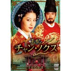 【中古】王妃 チャン・ノクス 宮廷の陰謀 25 b8742/TSDR-70882【中古DVDレンタル専用】