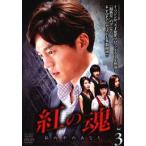 【中古】紅の魂 私の中のあなた Vol.3 b4516/TSDR-70960【中古DVDレンタル専用】
