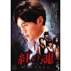 【中古】紅の魂 私の中のあなた Vol.5 b4518/TSDR-70962【中古DVDレンタル専用】