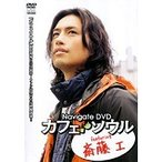 【中古】Navigate DVD カフェ・ソウル featuring 斎藤 工 b23694/TSDV-60843【中古DVDレンタル専用】