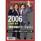 【中古】2006 漫才 爆笑問題のツーショット 上半期、下半期 全2巻セットs8240/VIBZ-10016-10017【中古DVDレンタル専用】