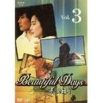 【中古】美しき日々 Vol.3 b4366/VPBU-17270【中古DVDレンタル専用】