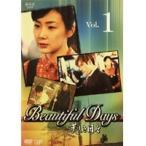 【中古】美しき日々 全8巻セット【訳アリ】 s11752/VPBU17268-75【中古DVDレンタル専用】