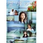 【中古】瑠璃の島 全4巻セット s8511/VPBX-17509-17512【中古DVDレンタル専用】画像