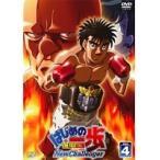 【中古】はじめの一歩 New Challenger Vol.4 b21125/VPBY-18230【中古DVDレンタル専用】