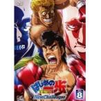 【中古】はじめの一歩 New Challenger Vol.8 b21128/VPBY-18234【中古DVDレンタル専用】