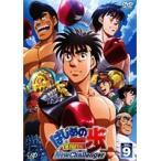 【中古】はじめの一歩 New Challenger Vol.9 b21129/VPBY-18235【中古DVDレンタル専用】