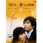 【中古】90日、愛する時間 全8巻セット s12048/VTBF-10003-10010【中古DVDレンタル専用】