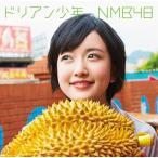 【新品】ドリアン少年(劇場盤)/NMB48/YRCS-90088【