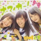 【新品】オーマイガー! 劇場盤/NMB48/YRCS90006【新品CDS】