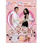 【中古】恋愛結婚 全8巻セットs5507/ZMBY-4711-4718【中古DVDレンタル専用】