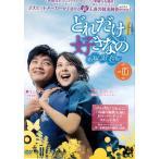 【中古】どれだけ好きなの Vol.05/ZMBY-5515R【中古DVDレンタル専用】