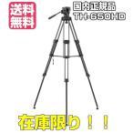 Libec/リーベック 小型ビデオカメラ用三脚 TH-650DVの後継機 TH-650HD