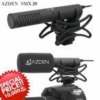 AZDEN アツデン SMX-20 ステレオガンマイク ビデオカメラ/マイク