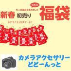 Yahoo!業務用ビデオカメラ専門店ALLCAMカメラアクセサリー  福袋 2020 お買い得パック カメラバッグ カメラストラップ ポーチ 小物入れ etc
