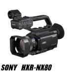 HXR-NX80 SONY ソニー 業務用ビデオカメラ NXCAMカムコーダー 国内正規品 ガンマイクプレゼント中!