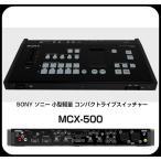 SONY ソニー MCX-500 小型軽量 コンパクトライブスイッチャー 国内正規品