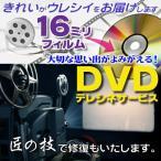 DVD ���ӥ� ��16mm �ե���फ��DVD�إ��ӥʥƥ쥷�͡� �����Ѥ�ꤴ����