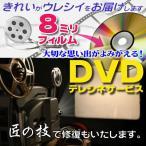 DVD ダビング ★8mm フィルムからDVDへダビング(テレシネ) お見積もりご依頼
