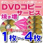 【DVD コピー】1種のマスタから1枚〜4枚の複製(DVDディスク・スリムケース込)