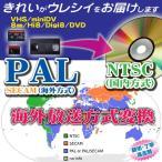 DVD ダビング ★PAL(海外)ビデオからNTSC(日本)DVDへ変換【5000円以上送料無料!】