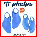 MPモデル マイケルフェルプス/アクアスフィア Aqua Sphere/アルファプロフィン Alpha Pro Fin 水泳 競泳 トレーニング 練習 足ひれ フィン