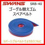 SWANS スワンズ スペアベルト リバーシブル SRB-40 水泳 競泳 替えゴム 郵便発送 代引き不可