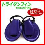 トライタンフィン SSサイズ 18-21cm 水泳 競泳 トレーニング 足ひれ TRITAN-SS