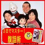 簡単・腹話術 DVD【パペット(人形)付】 送料無料
