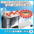 エアコン室外機用パネル 節電 省エネ 電気代 冷房効率アップ エアコン 室外機 夏 日よけパネル