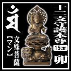 ショッピング仏像 十二支守護本尊「文殊菩薩] -卯[うさぎ年]- 送料無料