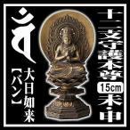 ショッピング仏像 十二支守護本尊「大日如来] -未・申[ひつじ・さる年]- 送料無料