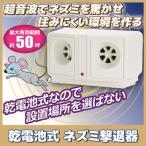 電池式 ネズミ撃退器 ねずみ駆除 超音波 電池式 広範囲 キッチン 衛生
