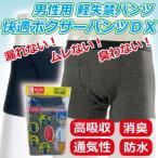 快適ボクサーパンツDX グレー LLサイズ 軽失禁パンツ 高吸水 消臭 通気性フィルム使用 男性用
