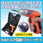 充電式 42P 電動ドライバーセット 電動工具 工具 充電式 ドリル ビット マキタ DIY 日曜大工