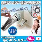 ドラム式洗濯機の毛ごみフィルター 20枚入 メール便で送料無料