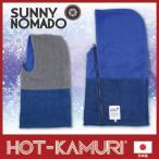 HOT-KAMURI(ほっかむり)IN-538 BULE/NAVY 防寒 防風 保温 マフラー ネックウォーマー ファッション 通勤 通学 自転車 バイク リバーシブル