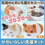 かわいらしい 洗濯ネット 三毛猫 洗濯ネット ネット 洗濯 猫 メール便送料無料