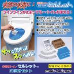 非常用トイレ セルレット 30回分 袋付き S-30F 送料無料 凝固剤 簡易トイレ 断水 災害 メーカー直販ストア