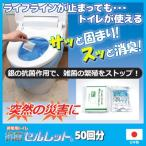 非常用トイレ 抗菌セルレット 50回分(凝固剤のみ)