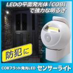 COBフラット発光LEDセンサーライト 870373