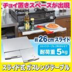 スライド式ガスレンジテーブル ガスレンジ ガスコンロ スライドテーブル キッチンカウンター 収納 作業台 キッチン
