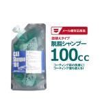 車の洗車におすすめ。泡立ち抜群のカーシャンプー