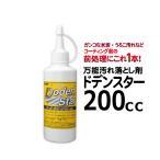 【春待ちCP対象商品】「万能汚れ落とし剤 Doden Star (ドデンスター)」(200cc) /車 洗車 鉄粉 水垢 除去