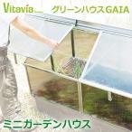 ビタビア グリーンハウス VITAVIA GAIA プランター 大型 長方形 鉢 ボックス JAMBO VGAIAJP4 温室ハウス 温室小型 温室 軽量 手軽 デンマーク アルミ おしゃれ