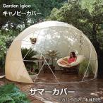 ガーデンイグルー専用 キャノピーカバー 日よけカバー /  サンルーム,ドーム型テント,ガーデンドーム、日よけ