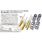 KYBローファースポーツキット(サス&ショックset)プリウスZVW30(17インチ車)※