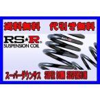【RS★R】RSRスーパーダウンサス ワゴンR  MC11S MC12S MC21S MC22S